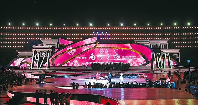 廈門大學慶祝建校100周年文藝晚會上演