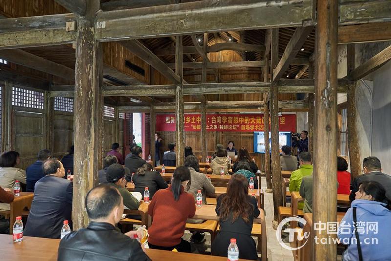"""""""重新认识乡土中国:台湾学者眼中的大陆脱贫攻坚""""的两岸学术交流活动在缙云仙都独峰书院举行。"""