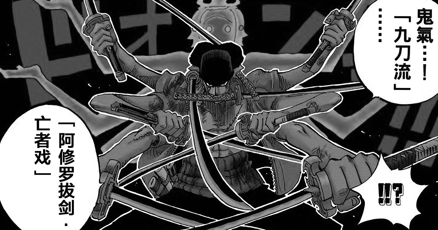 """海贼王1010话最新情报:索隆新招""""阿修罗拔剑·亡者戏"""" 凯多被打出血"""