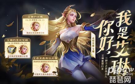 王者荣耀艾琳同阵营任务怎么完成 王者荣耀与艾琳同阵营英雄有哪些