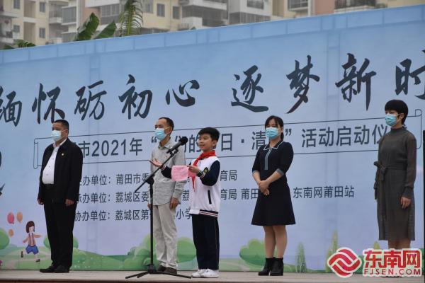 """莆田市2021年""""我们的节日·清明""""活动启动"""