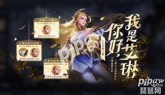 王者荣耀与艾琳同阵营参与对局怎么完成 艾琳怎么用金币获得