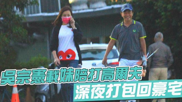 58岁吴宗宪开豪车载美女打高尔夫:一同回千万豪宅 女方身份曝光