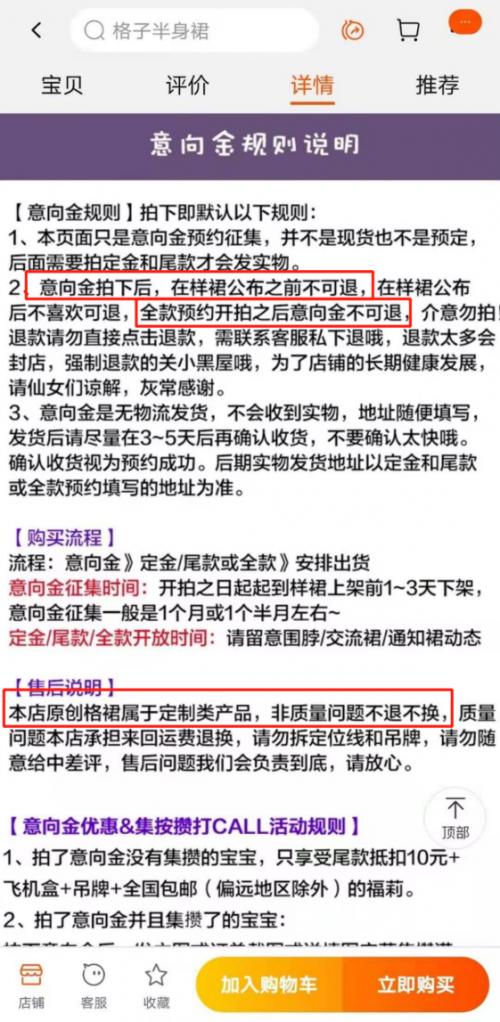 福建省消委会:谨防部分电商打擦边球 无视七天无理由退货