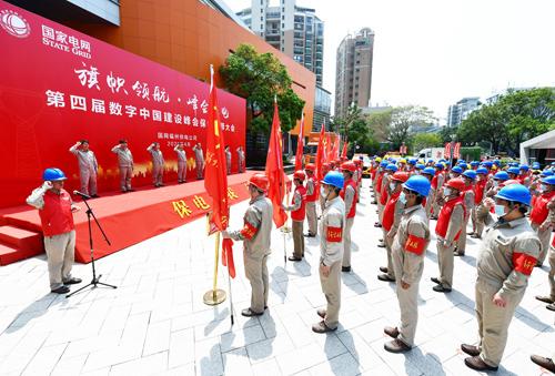 国网福州供电公司举行第四届数字中国建设峰会电力保障誓师大会