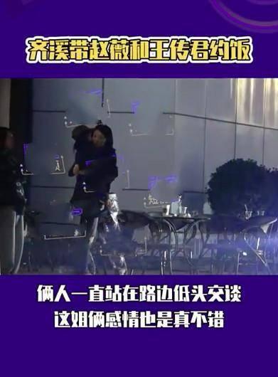赵薇与齐溪王传君深夜聚餐 赵薇喝醉了对齐溪又搂又亲【组图】