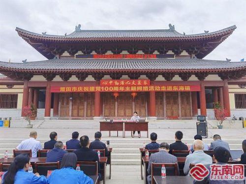 莆田市庆祝建党百年主题网络活动走进东海镇