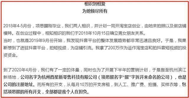 女网红项思醒遭CEO男友65页长文控诉 项思醒和张科峰怎么认识的?