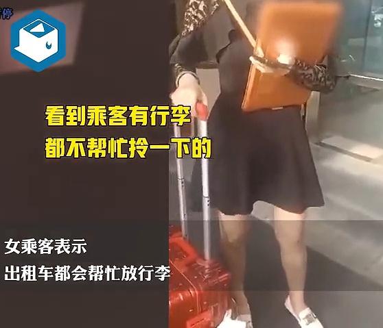 网约车司机跑40公里等30分钟后被取消订单:只因没帮女乘客放行李