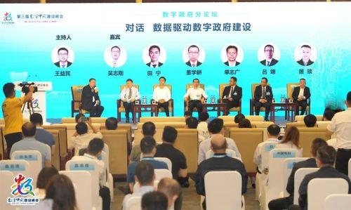 峰会快讯|第四届数字中国建设峰会数字政府分论坛召开在即