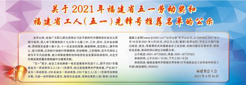 公示!2021年福建省五一劳动奖和工人先锋号推荐名单