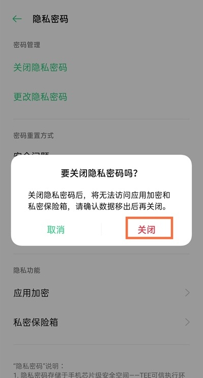 一加9怎样禁用应用锁 一加9取消隐私密码方法分享