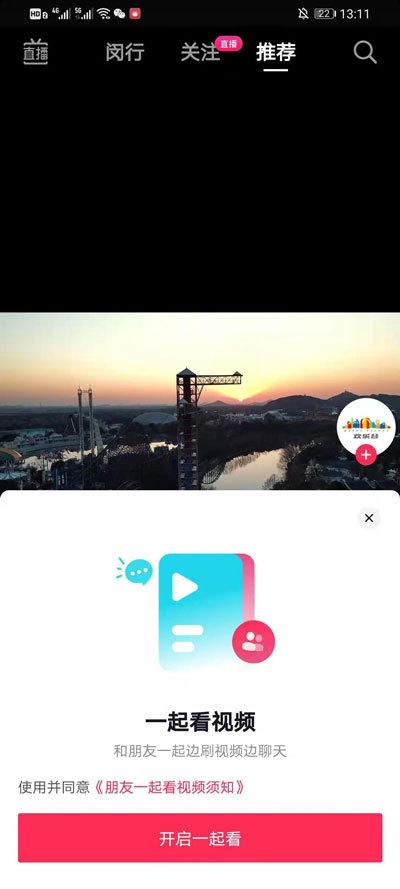 抖音分享好友功能介绍,怎么和好友一起看视频