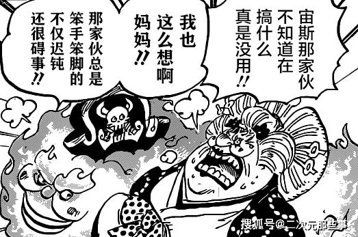 海贼王1011话最新情报:只因锦卫门妻子的一碗红豆汤,大妈反水凯多?