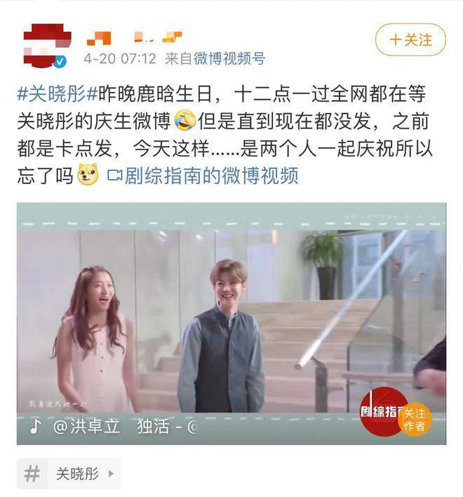 鹿晗31岁生日陈赫邓超送祝福 网友:关晓彤呢?