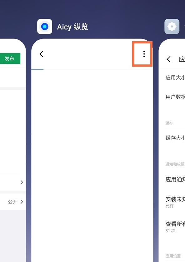 魅族18手机如何开启分屏 魅族18桌面分屏教程