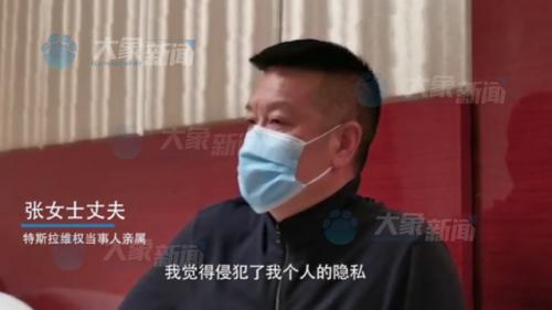 上海维权女车主丈夫称特斯拉侵犯隐私怎么回事 公布数据前从未与家属取得联系