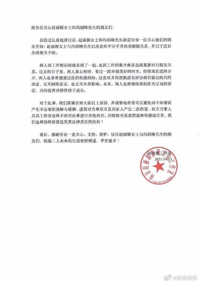 赵丽颖冯绍峰离婚传闻终于石锤了!赵丽颖冯绍峰什么时候离婚的?
