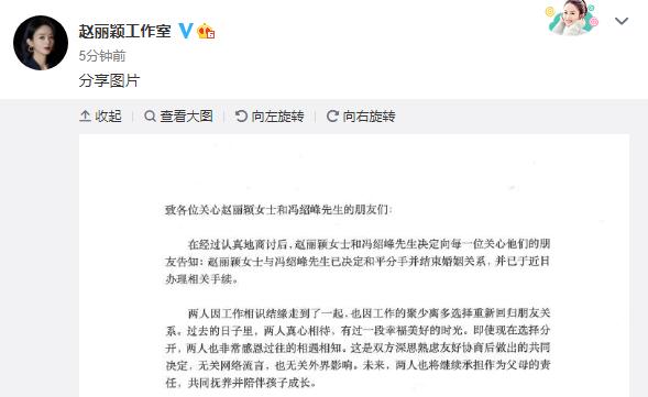 【星瓜】赵丽颖冯绍峰官宣离婚原因曝光!赵丽颖冯绍峰婚变最新消息