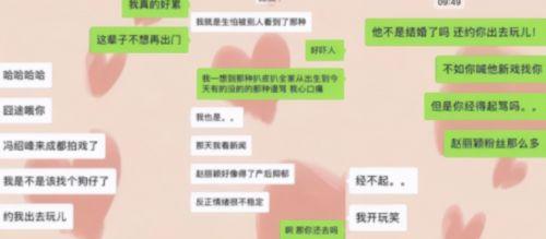 冯绍峰发顺丰事件是什么梗?冯绍峰曾被造谣出轨女网红揭事件始末