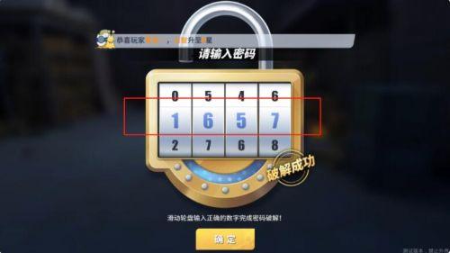 航海王热血航线某人遗留的馈赠密码是什么?详细宝箱位置