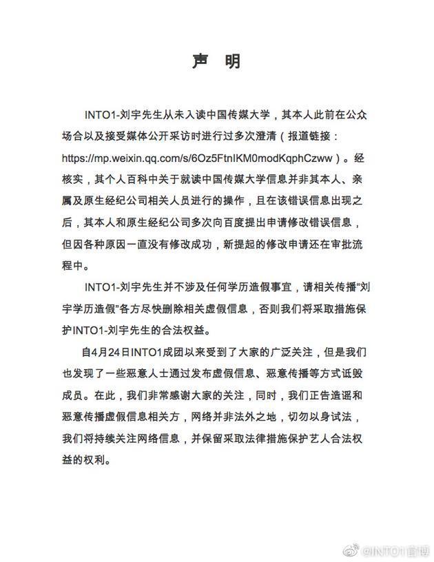 INTO1发声明否认刘宇学历造假怎么回事 刘宇学历造假是真的吗