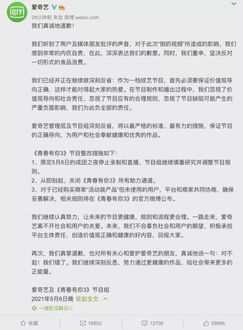 倒奶事件最新消息:爱奇艺、蒙牛真果粒道歉 法律专家:此举涉嫌违法