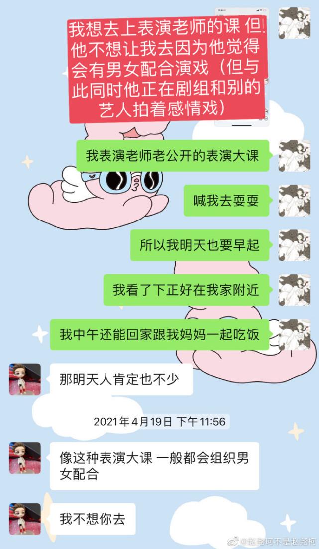 邓超元pua赵尧珂是怎么回事?邓超元与多名女子暧昧还冷暴力女友