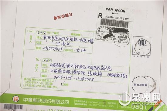 一份台湾寄来的特殊邮件 36封家书讲述亲情故事
