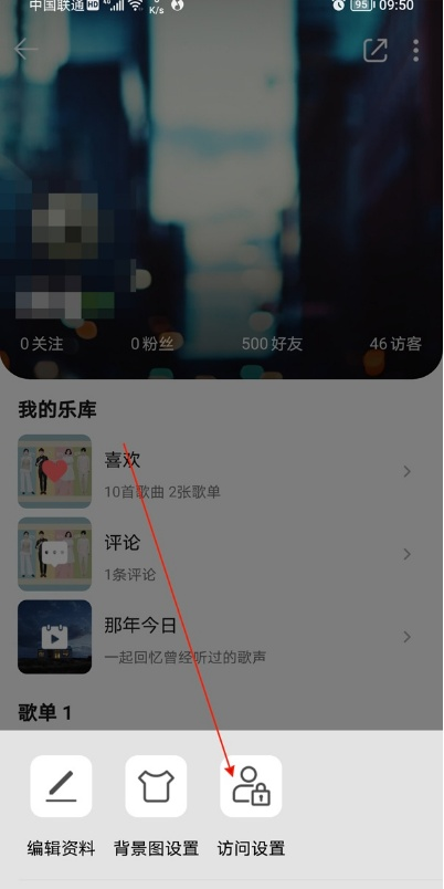 qq音乐如何关闭个人主页 QQ音乐隐藏个人主页教程分享