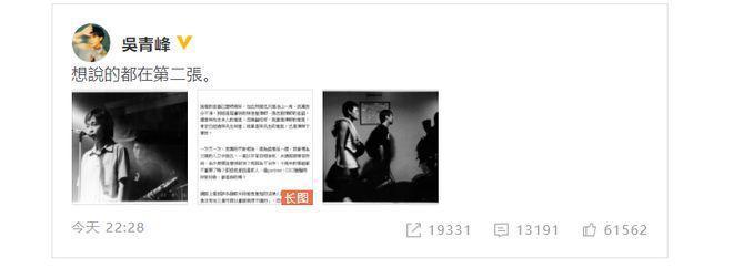 吴青峰讲述著作权纠纷经过 好友反目令他心碎