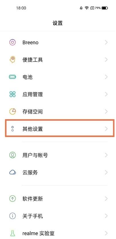 真我V13如何设置简体中文 真我V13修改语言方法介绍
