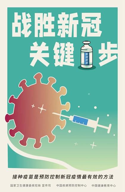 新冠病毒疫苗接�N自助①建�n,你熟悉可以�@�硬僮�