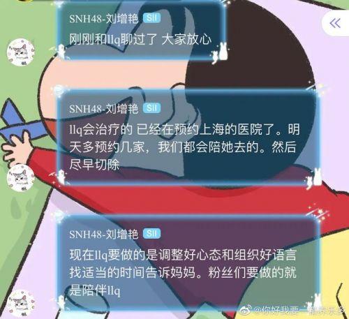 刘丽千确诊粘液样脂肪肉瘤是怎么回事?SNH48其他成员:会陪她去看病