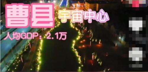 山东菏泽曹县666是个什么梗?调侃背后的真实曹县是什么样子