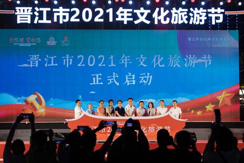 賦能文旅融合 共享美好生活——晉江市2021年文化旅游節正式啟動