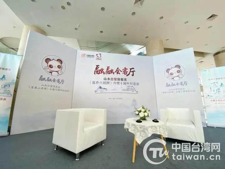 《富春山居圖》合璧十周年紀念活動今在浙江啟幕