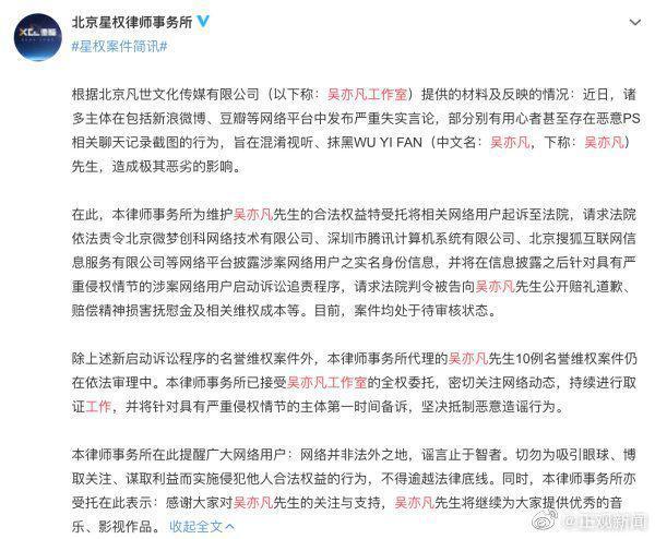 吴亦凡起诉造谣者怎么回事?象韵洁的聊天记录是P图的吗?