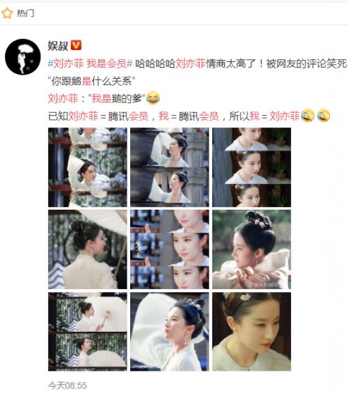 刘亦菲我是会员是什么梗什么意思?网友:我也是会员,我和刘亦菲关系很好