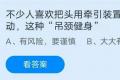 蚂蚁庄园吊颈健身6.9答案一览:吊颈健身有风险要谨慎是怎么回事