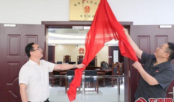 仙游法院少年法庭揭牌 为未成年人撑起法治天空