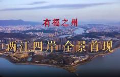靓丨首次全景呈现!福州,不再是闽江两岸…