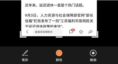 荣耀50pro如何截长图 荣耀50pro截长屏方法介绍