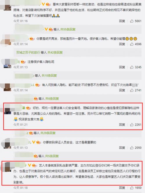 谭鸭血火锅店为泄露肖战行踪公开道歉是怎么回事?详情介绍