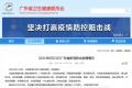 6月21日广东疫情最新消息:广东新增1例东莞报告本土确诊病例