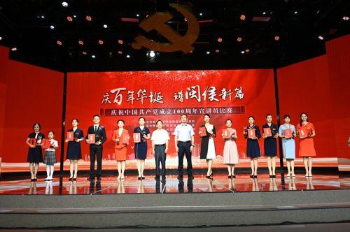 """让红色故事""""声入人心"""" 福州闽侯举行宣讲员大赛"""