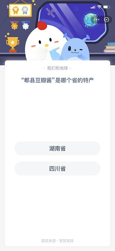 豆瓣酱蚂蚁庄园6.24答案最新:郫县豆瓣酱是哪个省的特产,有什么特点
