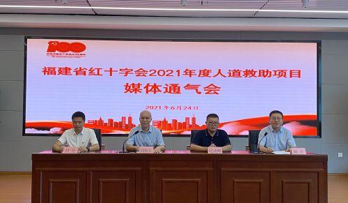 福建省红十字会启动多项惠民利民人道救助项目