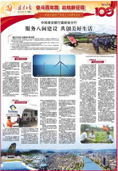 中国建设银行福建省分行服务八闽建设共创美好生活