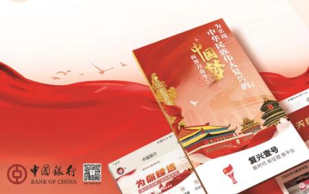 """中国银行福建省分行""""复兴壹号""""启航智慧党建新时代"""
